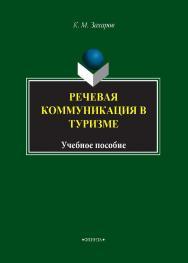 Речевая коммуникация в туризме : учеб. пособие. — 2-е изд., стер. ISBN 978-5-9765-1703-5