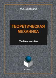 Теоретическая механика [Электронный ресурс] : Учебное пособие. - 2-е изд., стер. ISBN 978-5-9765-1704-2