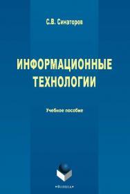 Информационные технологии.  Учебное пособие ISBN 978-5-9765-1717-2