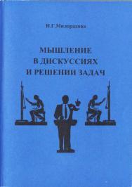 Мышление в дискуссиях и решении задач  . — 3-е изд., стер. ISBN 978-5-9765-1721-9