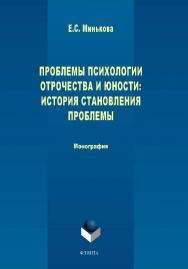 Проблемы психологии отрочества и юности: история становления проблемы  — 3-е изд., стер..  Монография ISBN 978-5-9765-1724-0