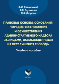 Правовые основы, основания, порядок установления и осуществления административного надзора за лицами, освобожденными из мест лишения свободы ISBN 978-5-9765-1744-8