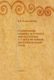Становление социокультурного опыта ребенка в музейной образовательной среде.  Монография ISBN 978-5-9765-1754-7