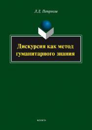 Дискурсия как метод гуманитарного знания ISBN 978-5-9765-1755-4