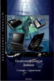 Подводный спорт и дайвинг: словарь- справочник – 4-е изд., перераб. и доп. ISBN 978-5-9765-1764-6