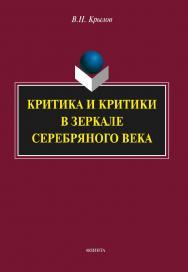 Критика и критики в зеркале Серебряного века    — 4-е изд., стер. ISBN 978-5-9765-1766-0