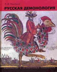 Русская демонология. — 4-е изд., стер. ISBN 978-5-9765-1767-7