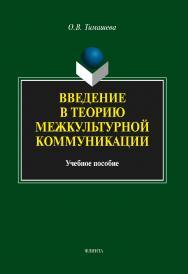 Введение в теорию межкультурной коммуникации ISBN 978-5-9765-1777-6