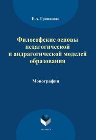 Философские основы педагогической и андрагогической моделей образования ISBN 978-5-9765-1778-3