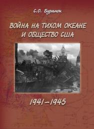 Война на тихом океане и общество США (1941—1945) ISBN 978-5-9765-1780-6