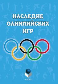 Наследие Олимпийских игр ISBN 978-5-9765-1789-9