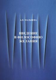 Введение в философию желания. (Критический анализ опыта концептуализации феномена желания) ISBN 978-5-9765-1798-1