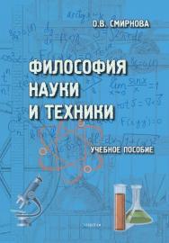 Философия науки и техники ISBN 978-5-9765-1806-3