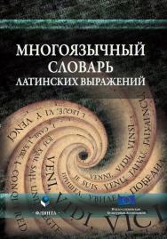 Многоязычный словарь латинских выражений ISBN 978-5-9765-1808-7