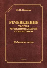 Речеведение. Теория функциональной стилистики   : избранные труды. — 3-е изд., стер. ISBN 978-5-9765-1813-1