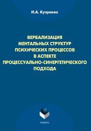 Вербализация ментальных структур психических процессов в аспекте процессуально-синергетического подхода ISBN 978-5-9765-1821-6