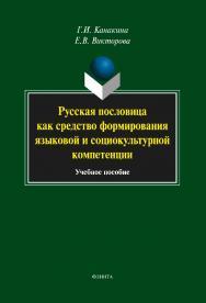 Русская пословица как средство формирования языковой и социокультурной компетенции   . — 4-е изд., стер. ISBN 978-5-9765-1828-5