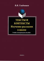 Тексты и контексты: изучение рассказов в школе ISBN 978-5-9765-1831-5