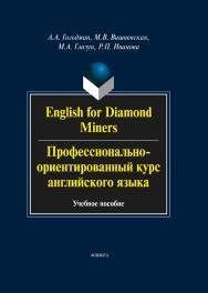 English for Diamond Miners. Профессионально-ориентированный курс английского языка ISBN 978-5-9765-1833-9