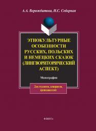 Этнокультурные особенности русских, польских и немецких сказок (лингвориторический аспект) ISBN 978-5-9765-1845-2