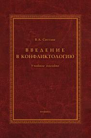 Введение в конфликтологию    — 4-е изд., стер..  Учебное пособие ISBN 978-5-9765-1847-6