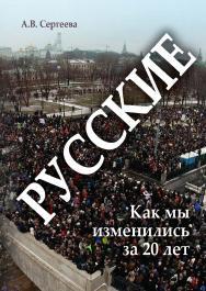 Русские: Как мы изменились за 20 лет?  . — 3-е изд., стер. ISBN 978-5-9765-1850-6