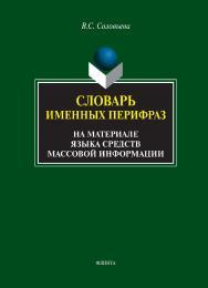 Словарь именных перифраз (на материале языка средств массовой информации) ISBN 978-5-9765-1851-3