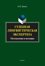 Судебная лингвистическая экспертиза   : методология и методика  — 4-е изд., стер. ISBN 978-5-9765-1855-1