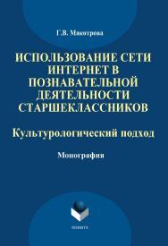 Использование сети Интернет в познавательной деятельности старшеклассников: культурологический подход.  Монография ISBN 978-5-9765-1859-9