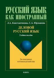 Деловой русский язык :  учеб. пособие по чтению для иностранных учащихся ISBN 978-5-9765-1862-9