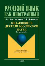 Выдающиеся деятели российской науки: учеб. пособие по чтению для иностранных учащихся ISBN 978-5-9765-1864-3