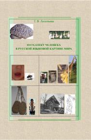 Интеллект человека в русской языковой картине мира ISBN 978-5-9765-1867-4