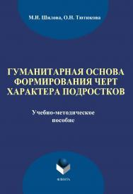 Гуманитарная основа формирования черт характера подростков ISBN 978-5-9765-1874-2