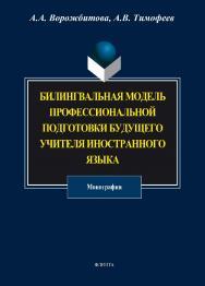 Билингвальная модель профессиональной подготовки будущего учителя иностранного языка ISBN 978-5-9765-1875-9