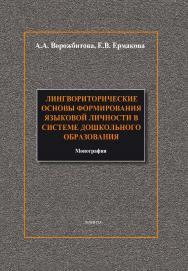 Лингвориторические основы формирования языковой личности в системе дошкольного образования ISBN 978-5-9765-1878-0
