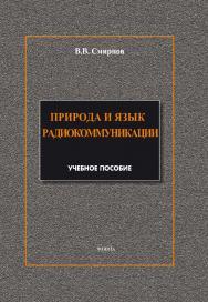 Природа и язык радиокоммуникации ISBN 978-5-9765-1879-7