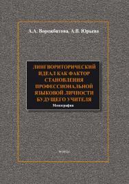 Лингвориторический идеал как фактор становления профессиональной языковой личности будущего учителя ISBN 978-5-9765-1880-3