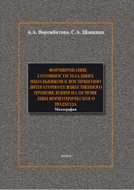 Формирование готовности младших школьников к восприятию литературно-художественного произведения на основе лингвориторического подхода ISBN 978-5-9765-1884-1