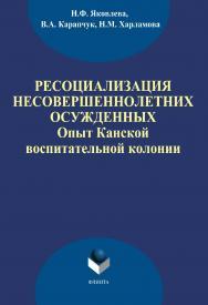 Ресоциализация несовершеннолетних осужденных: опыт Канской воспитательной колонии ISBN 978-5-9765-1890-2