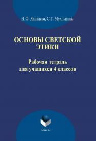 Основы светской этики: рабочая тетрадь для учащихся 4 классов ISBN 978-5-9765-1891-9