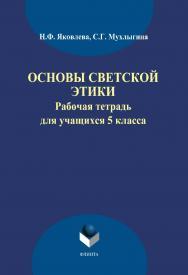 Основы светской этики: рабочая тетрадь для учащихся 5 классов ISBN 978-5-9765-1892-6