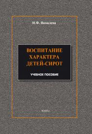Воспитание характера детей-сирот ISBN 978-5-9765-1896-4