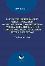 Разработка индивидуально ориентированных воспитательных и коррекционноразвивающих программ для социально дезадаптированных детей и подростков ISBN 978-5-9765-1897-1