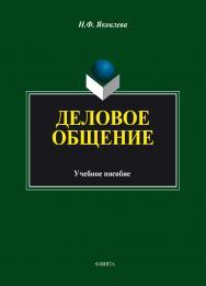 Деловое общение ISBN 978-5-9765-1898-8