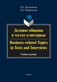 Деловое общение в тестах и интервью. Business-related topics in tests and interviews ISBN 978-5-9765-1908-4