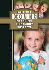 Психология младшего школьного возраста   . — 4-е изд., стер. ISBN 978-5-9765-1910-7