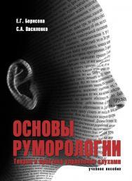 Основы руморологии. теория и практика управления слухами ISBN 978-5-9765-1913-8