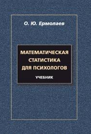 Математическая статистика для психологов ISBN 978-5-9765-1917-6