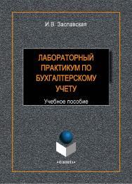 Лабораторный практикум по бухгалтерскому учету: Учебное пособие ISBN 978-5-9765-1920-6