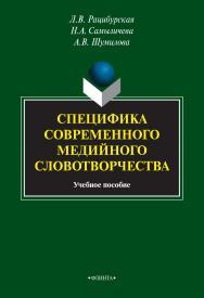 Специфика современного медийного словотворчества   . — 3-е изд., стер. ISBN 978-5-9765-1925-1